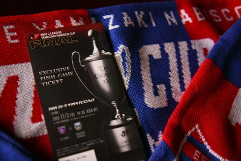 2009Jリーグヤマザキナビスコカップ決勝オリジナルデザインチケット&マフラー