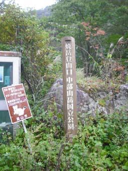 焼岳へ登頂(前編)_e0008704_21501796.jpg