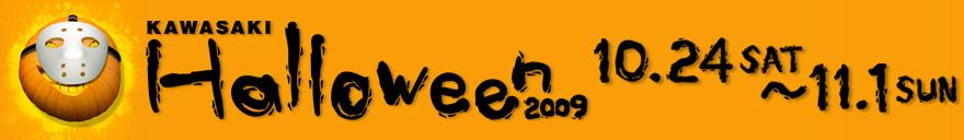●3年連続出演☆日本最大の仮装パーティー☆カワサキ ハロウィン 10/31土曜日!!_b0032617_14325254.jpg