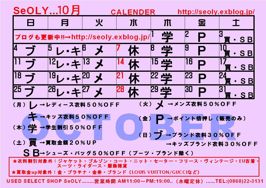 10月♪_c0170520_18184926.jpg