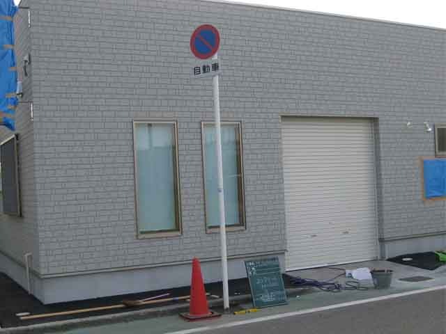 道路標識移設工事(大阪府K薬局様)_c0205323_17122985.jpg