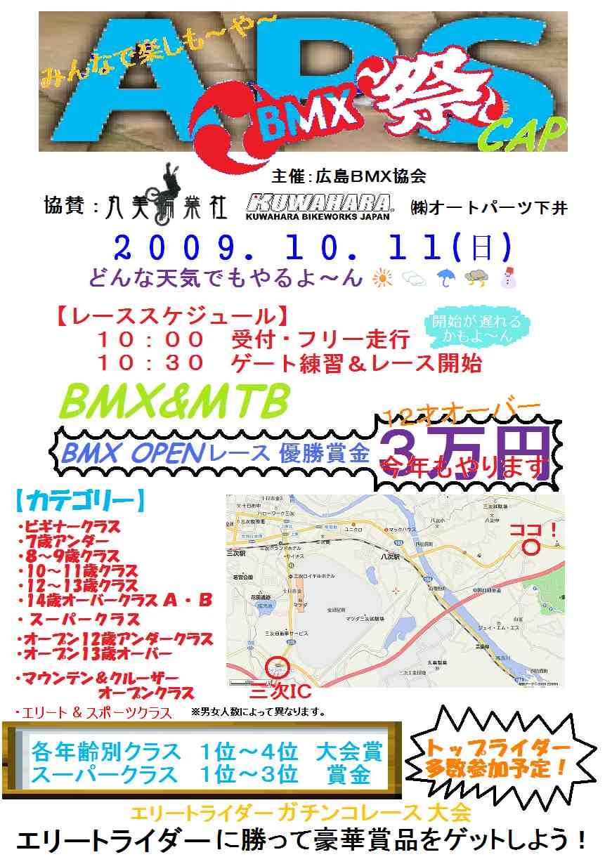 2009JOSF川口ゴリラ公園10月定期戦VOL5:ビギナー、パウダー、ミルキー6,7クラス決勝_b0065730_13214533.jpg