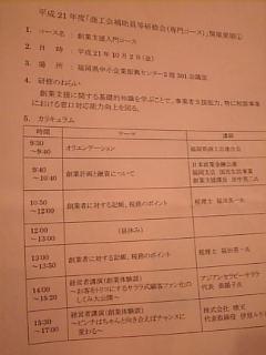 創業支援研修会・商工会連合会_f0140145_1931271.jpg