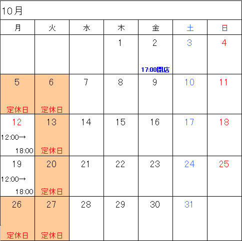 10月の休みとイベントのお知らせ_a0043747_13381897.jpg