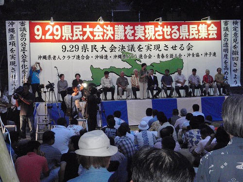 平和を願う「9・29県民集会」_c0180460_2144127.jpg