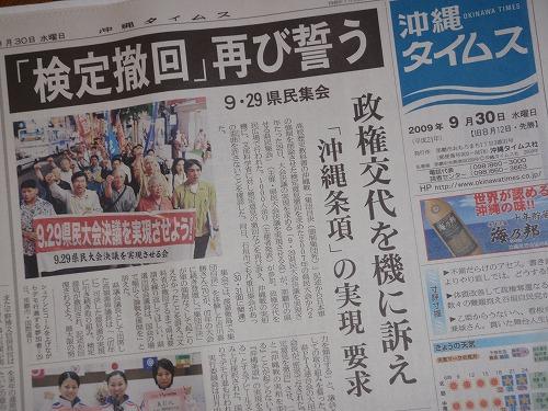 平和を願う「9・29県民集会」_c0180460_2163712.jpg