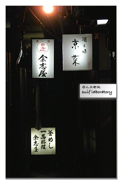ワタシ的京都ガイド 2009 『余志屋』〜『セントジェームスクラブ』_c0156468_15372029.jpg