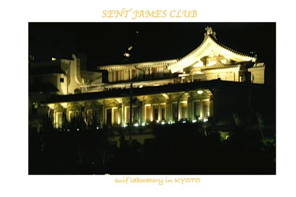 ワタシ的京都ガイド 2009 『余志屋』〜『セントジェームスクラブ』_c0156468_16234996.jpg