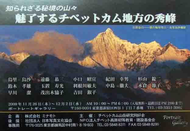 魅了するチベットカム地方の秀峰_a0086270_12124784.jpg