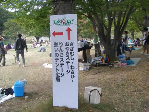 りんご音楽祭様_b0105987_1838492.jpg