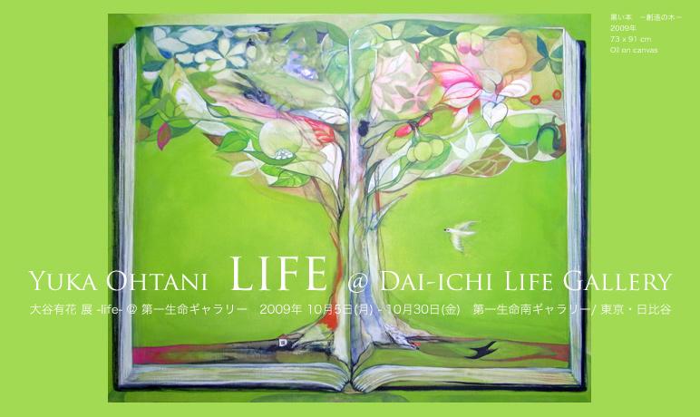 第一生命ギャラリーにて大谷有花展開催!_b0170514_1526496.jpg