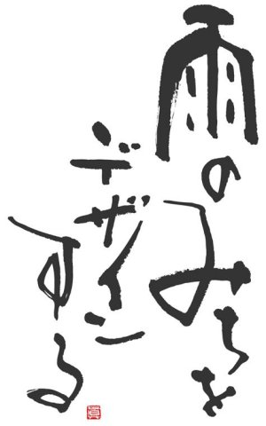 書道家 吉田真紀さんが上京されます_d0004728_13273035.jpg