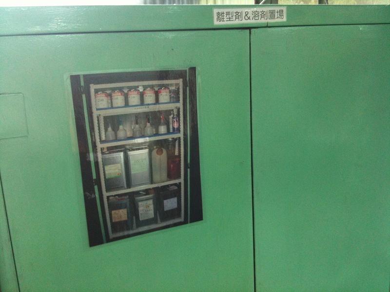 立成化学工業所工場見学会_d0085634_1724336.jpg