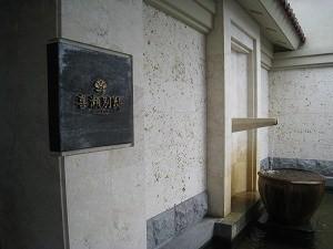 2009年9月 喜瀬別邸 チェックインとちゅらぬうじ その1_a0055835_21541128.jpg
