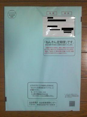 「ねんきん定期便」_d0079440_214687.jpg