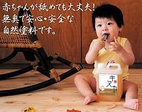 キヌカは無臭で安全な塗料です。_c0209866_18484084.jpg