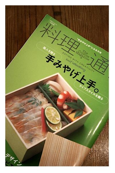 ワタシ的京都ガイド 2009 『和久傳』二段弁当_c0156468_20461022.jpg