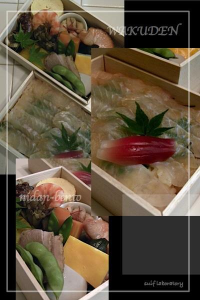 ワタシ的京都ガイド 2009 『和久傳』二段弁当_c0156468_2052254.jpg