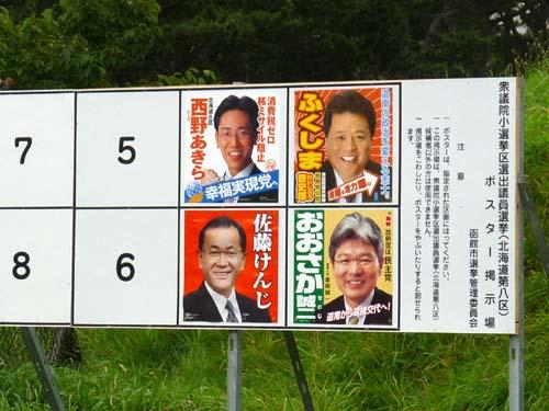 日本は変わるか??_f0092382_21551053.jpg