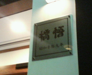 銀座 支那麺はしご_c0212604_23255051.jpg