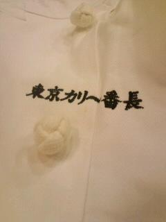 感謝(驚)! 東京カリ~番長10周年イベント、無事終了。_c0033210_2023814.jpg