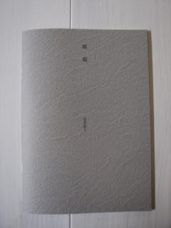 開窯十五周年記念小冊子    『 皿庭 』   _e0197011_13533330.jpg