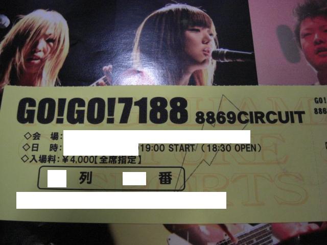 GO!GO!7188 ライブチケット!!_c0088525_9243691.jpg
