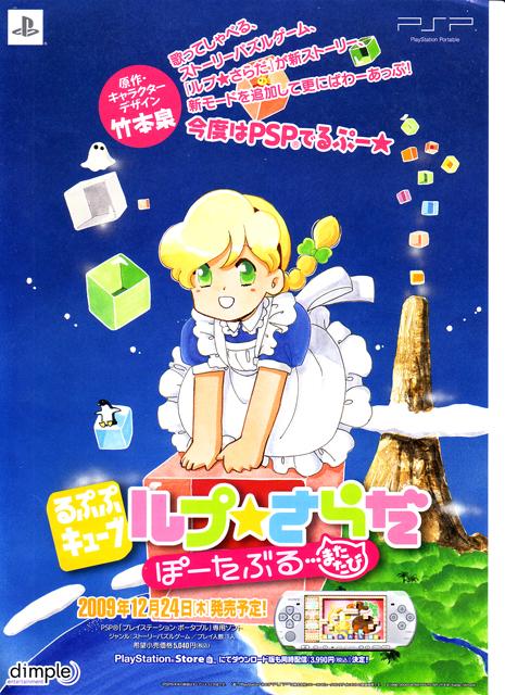PSP版「ルプ★さらだ」販促チラシ_f0065727_1815459.jpg