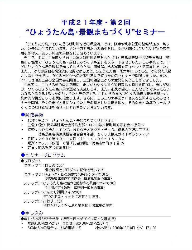 景観セミナー開催のお知らせ_c0209036_17311273.jpg