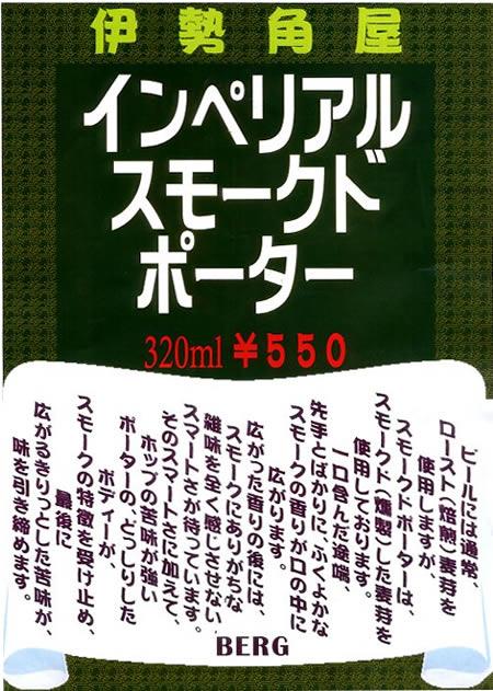 【伊勢角屋】 スモークドポーター登場!_c0069047_9554566.jpg