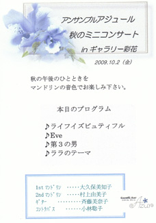 マンドリン・ミニコンサート_e0109554_922468.jpg