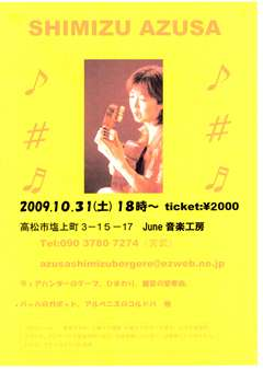 コンサート案内その1_a0136859_19411515.jpg