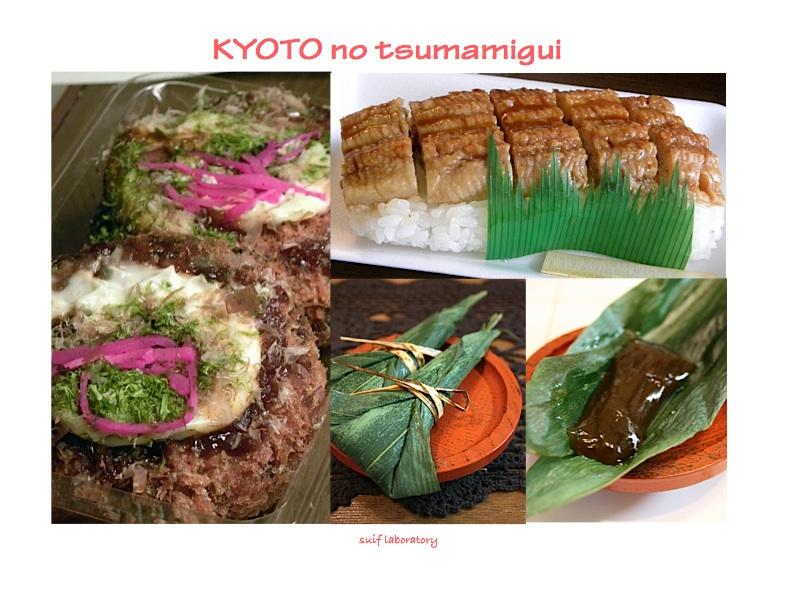 ワタシ的京都ガイド 2009 「まだまだ美味しいもの&京都百景」_c0156468_1942458.jpg