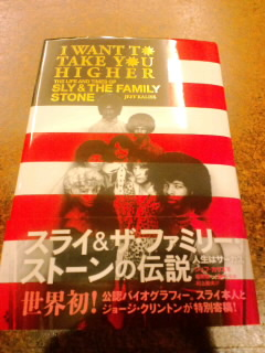 SLY & THE FAMILY STONE + CURRY!?_c0033210_2183453.jpg