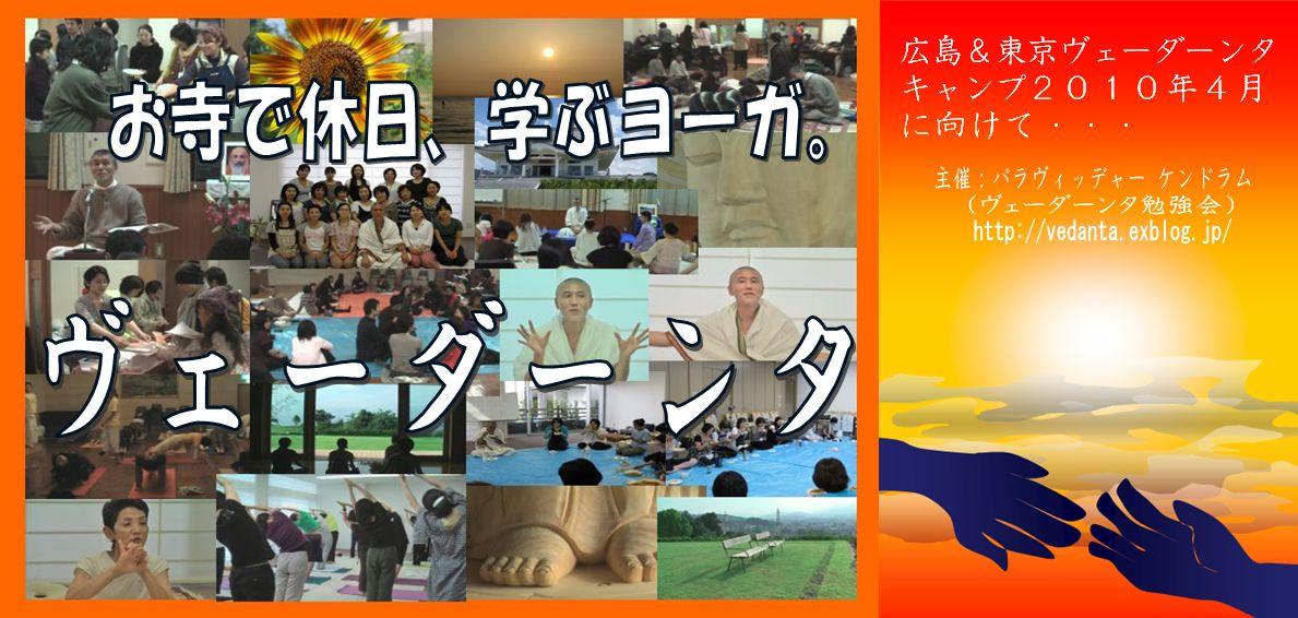 広島&東京ヴェーダーンタキャンプ2010の詳細_d0103413_23101649.jpg
