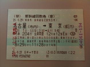 お車買取り奮闘記②_c0213517_1158285.jpg