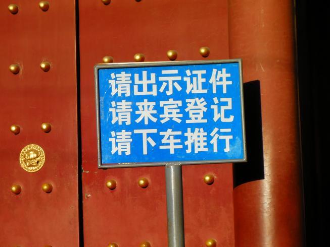 北京大学訪問_b0183063_16521047.jpg