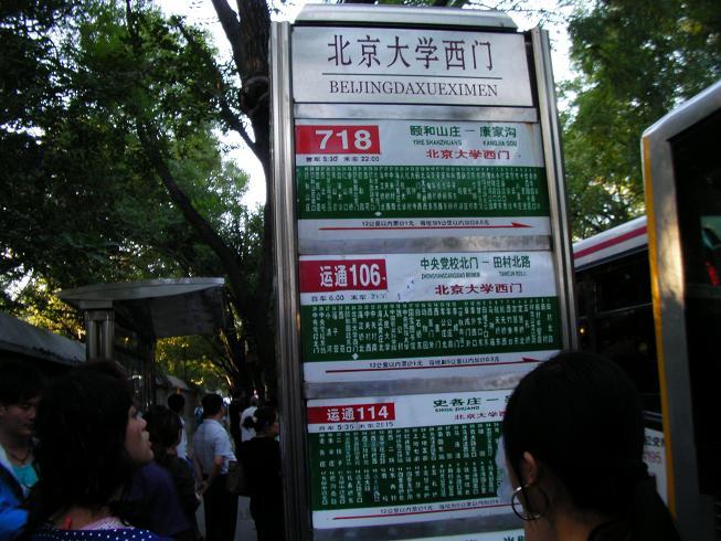 北京大学訪問_b0183063_16524860.jpg