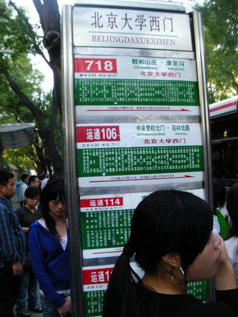 北京大学訪問_b0183063_1653586.jpg