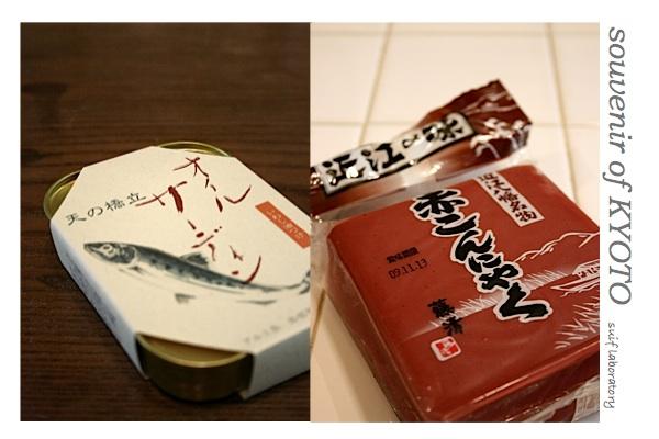 ワタシ的京都ガイド 2009 「美味しいおみやげ」_c0156468_18402488.jpg