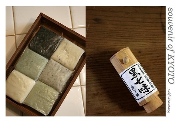 ワタシ的京都ガイド 2009 「美味しいおみやげ」_c0156468_18403573.jpg