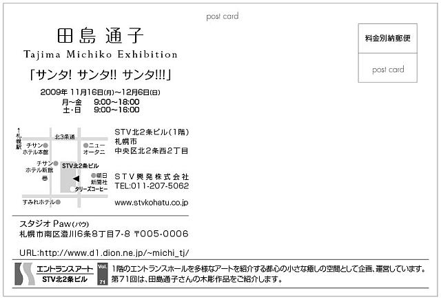 展覧会のご案内_e0110568_15422989.jpg