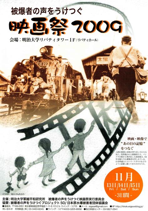映画祭2009のチラシが完成しました。_f0160671_015198.jpg