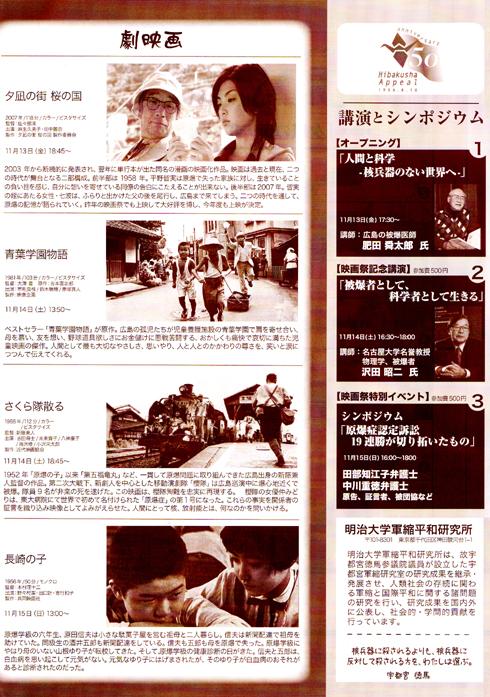 映画祭2009のチラシが完成しました。_f0160671_016189.jpg