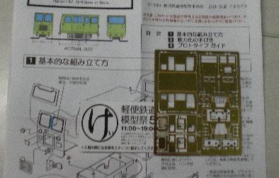 軽便鉄道模型祭5に行ってみる_e0137686_1835145.jpg