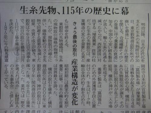 生糸相場_f0201286_16484566.jpg