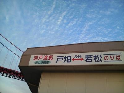 秋の休日・・・大好き若戸渡船!_e0188087_17502323.jpg