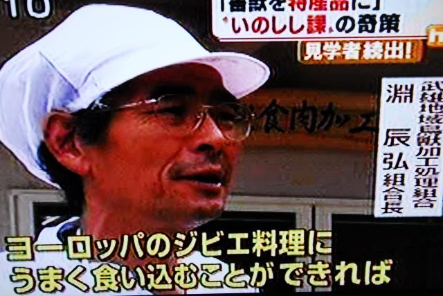 武雄市いのしし課_d0047811_18135463.jpg