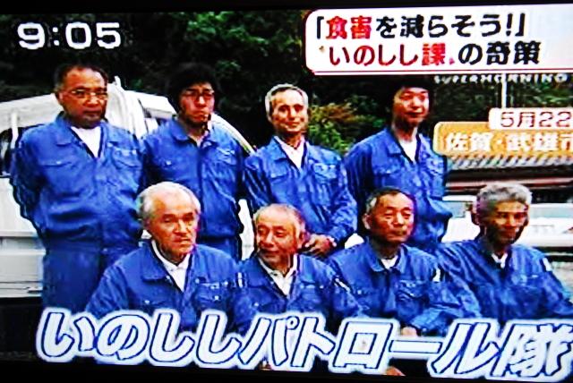 武雄市いのしし課_d0047811_18144392.jpg