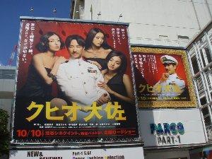 渋谷パルコにクヒオ大佐が出現!_c0204137_12533226.jpg